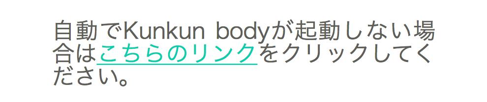 「自動でKunkun bodyが起動しない場合はこちらのリンクをクリックしてください。」と表示されます。