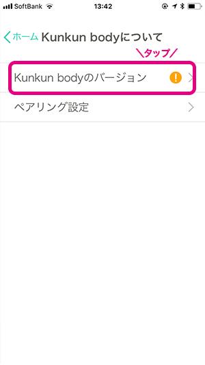 またメニューが開くので「Kunkun bodyのバージョン」メニューに「!」マークが付いていればアップデート。タップします。