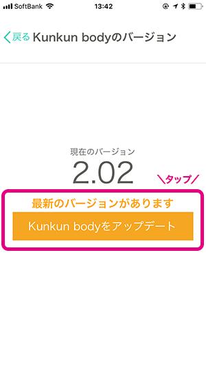 現在のバージョンの表示の下に「最新のバージョンがあります」「Kunkun bodyをアップデート」ボタンがあるのでタップします。