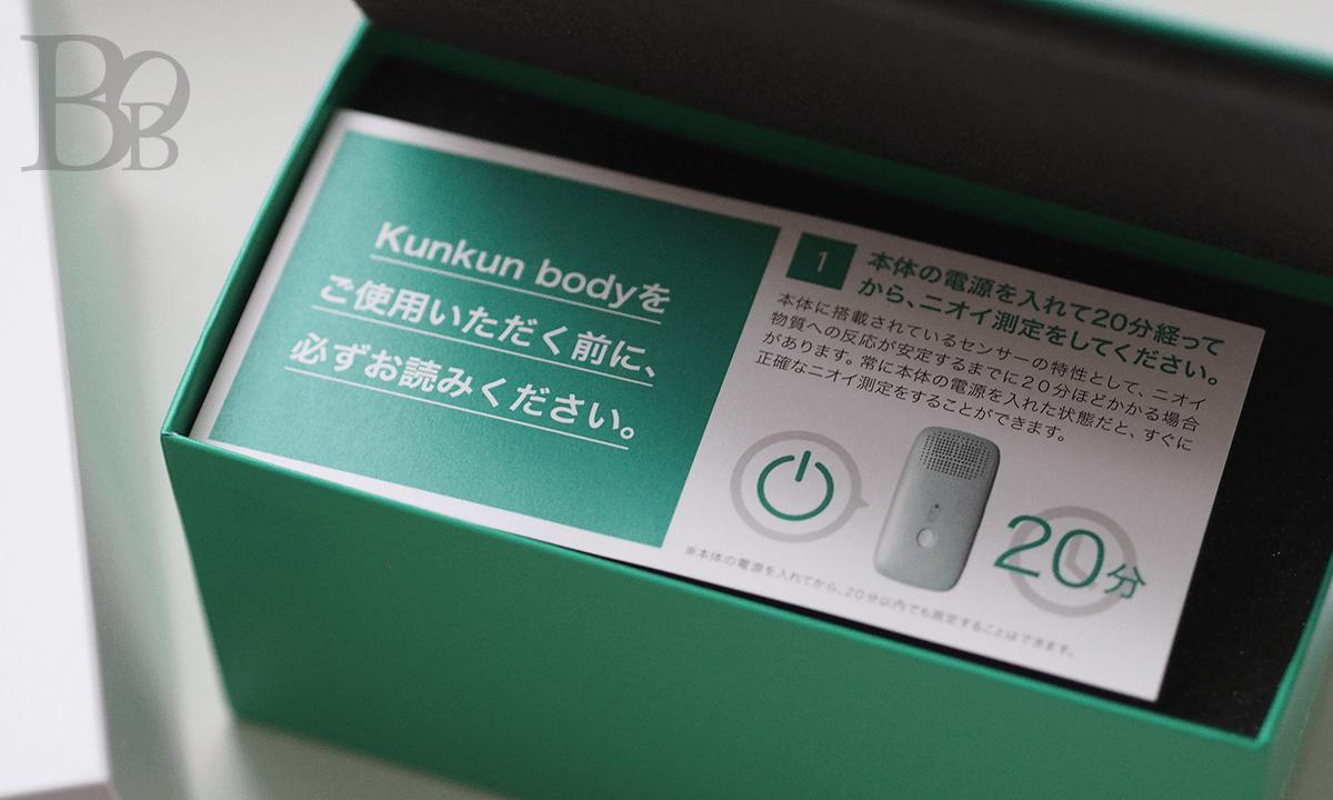 パッケージの蓋をあけると、使用上の注意が一番上に。