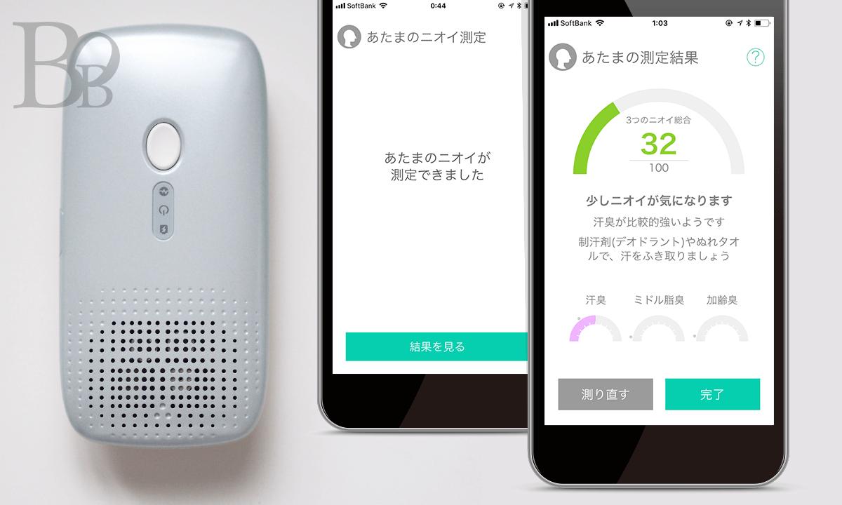 臭い測定器で頭の臭いを確認する方法(kunkun body)