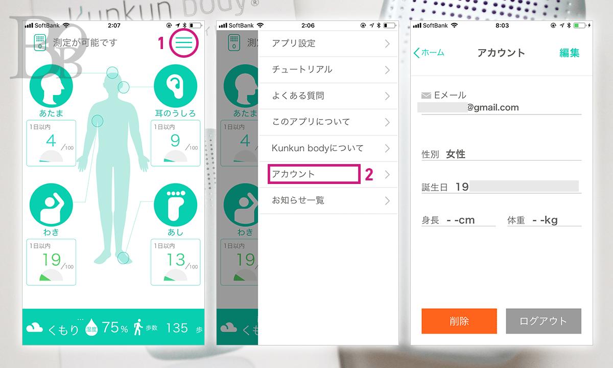 Kunkun bodyのアカウントは、メニューからいつでも操作可能です