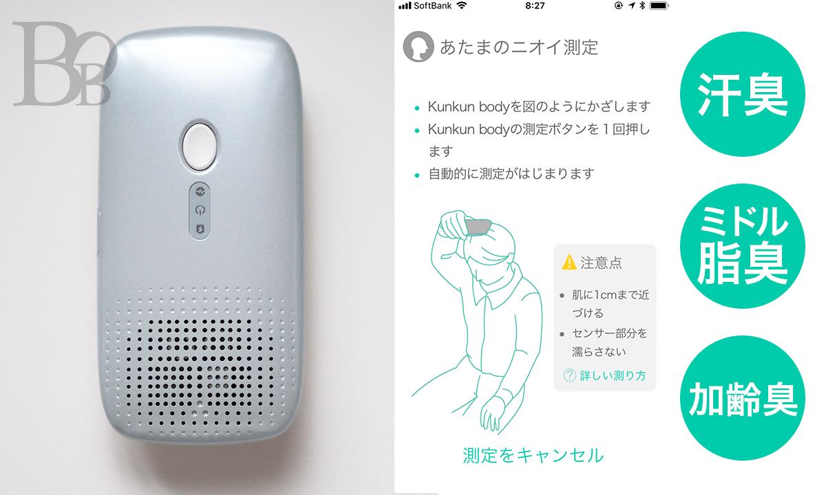 kunkun bodyで計測できる頭の臭いの種類