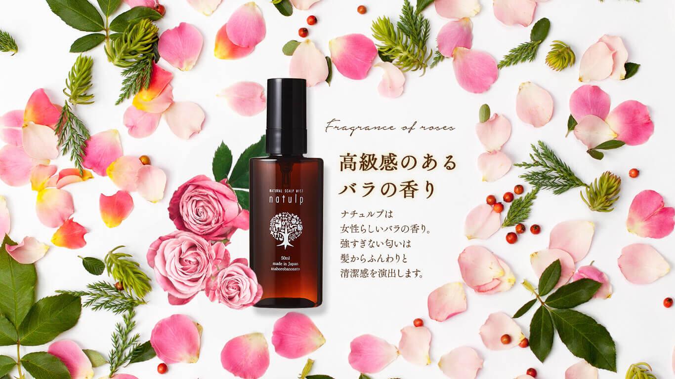 バラの香りの頭皮美容液なら、ミドル脂臭の中和に良いかも!