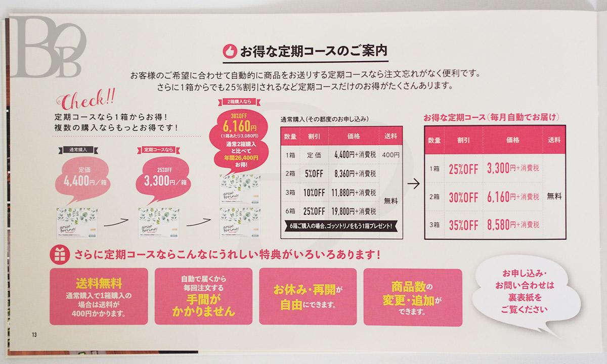 冊子に入っていた定期購入の金額表