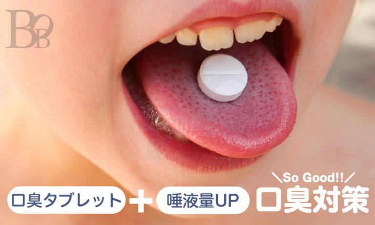 口臭タブレットは口臭抑制成分と唾液分泌量アップでドライマウスにもメリットたくさん