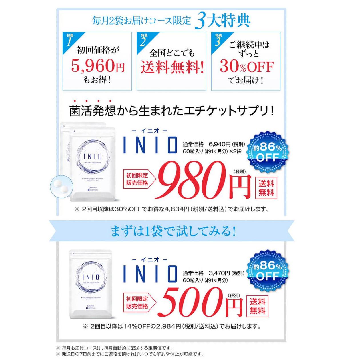 INIO(イニオ)の定価・定期購入価格
