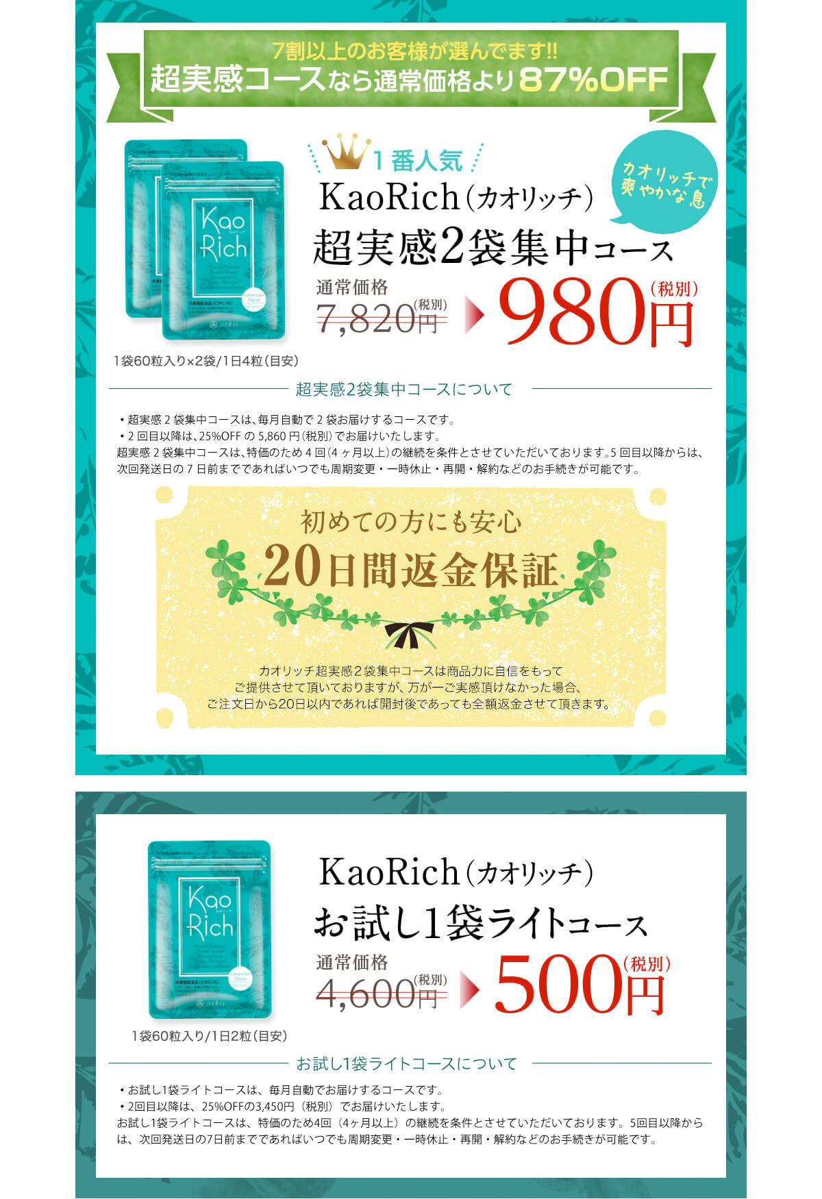 KaoRich(カオリッチ)の定価・定期購入価格