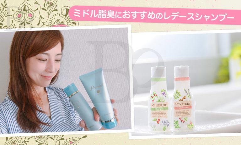ミドル脂臭の原因物質を抑制するミドル脂臭におすすめシャンプー