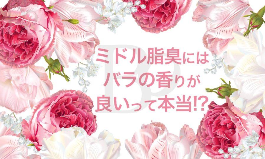ミドル脂臭にはバラの香りが良いって本当!?