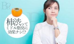 柿渋エキス、柿渋石鹸はミドル脂臭に効果なし!