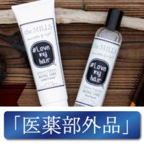 ミルズは医薬部外品のシャンプーで有効成分はミドル脂臭を抑制できる甘草エキス