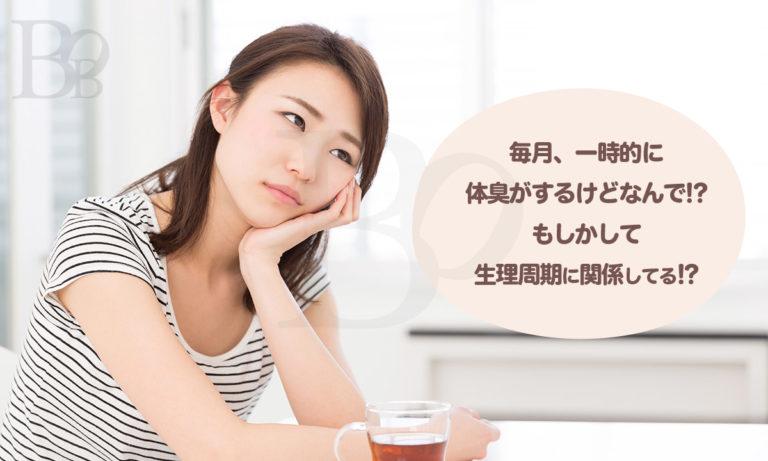 周期的な体臭は生理周期に関係している可能性。女性ホルモンと体臭の関係