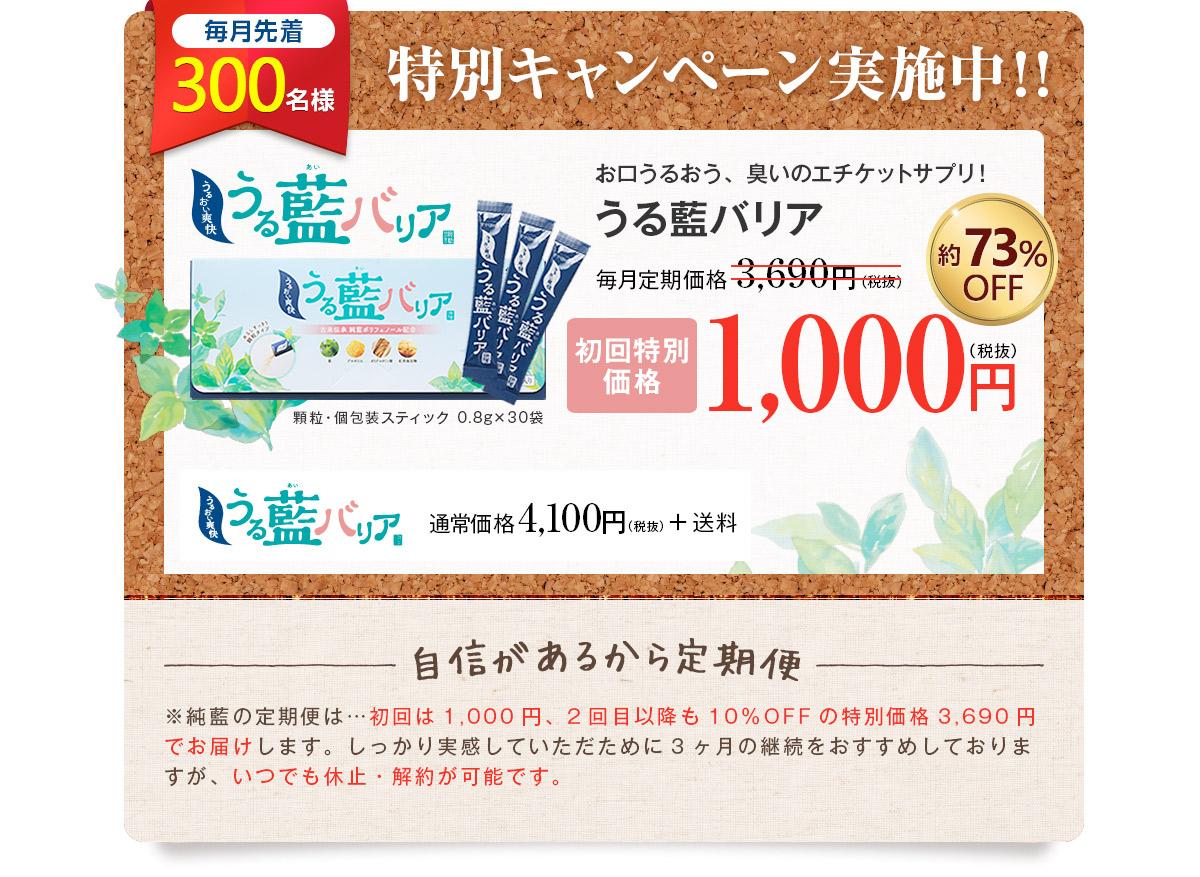 うる藍バリアの定価・定期購入価格
